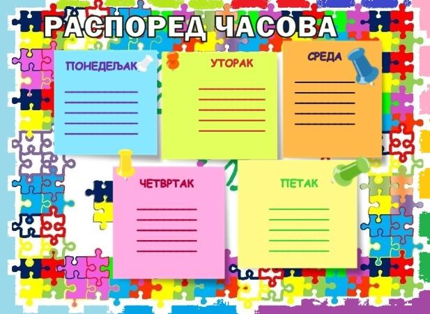 Распоред часова школска 2017/2018. год