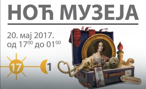XIV Ноћ музеја