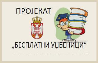 Пројекат: Бесплатни уџбеници
