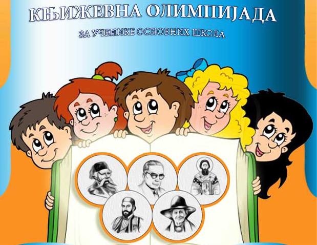 Књижевна олимпијада