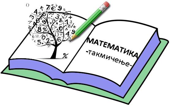 Резултати наших ученика на општинском такмичењу из математике