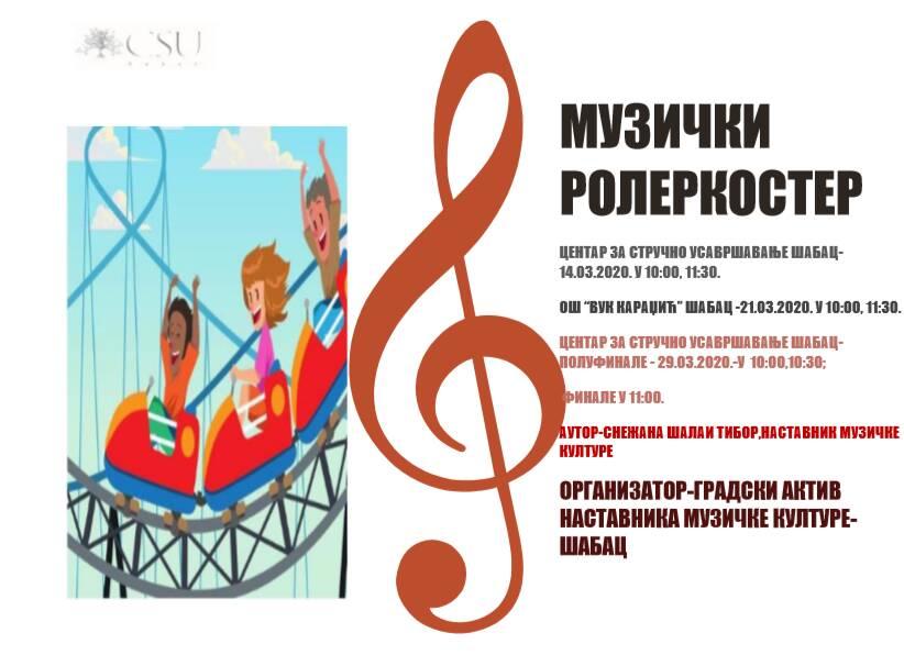 Музички ролеркостер