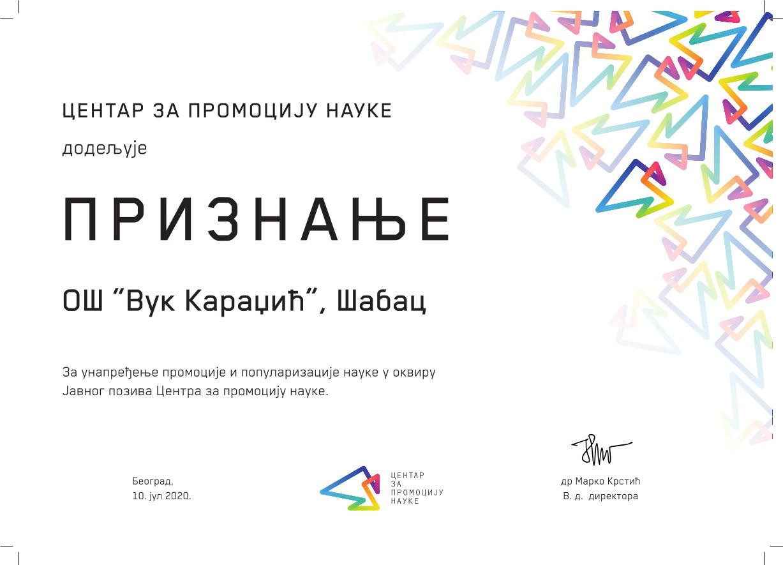 """Признање ОШ """"Вук Караџић"""" Шабац за унапређење промоције и популаризације науке"""