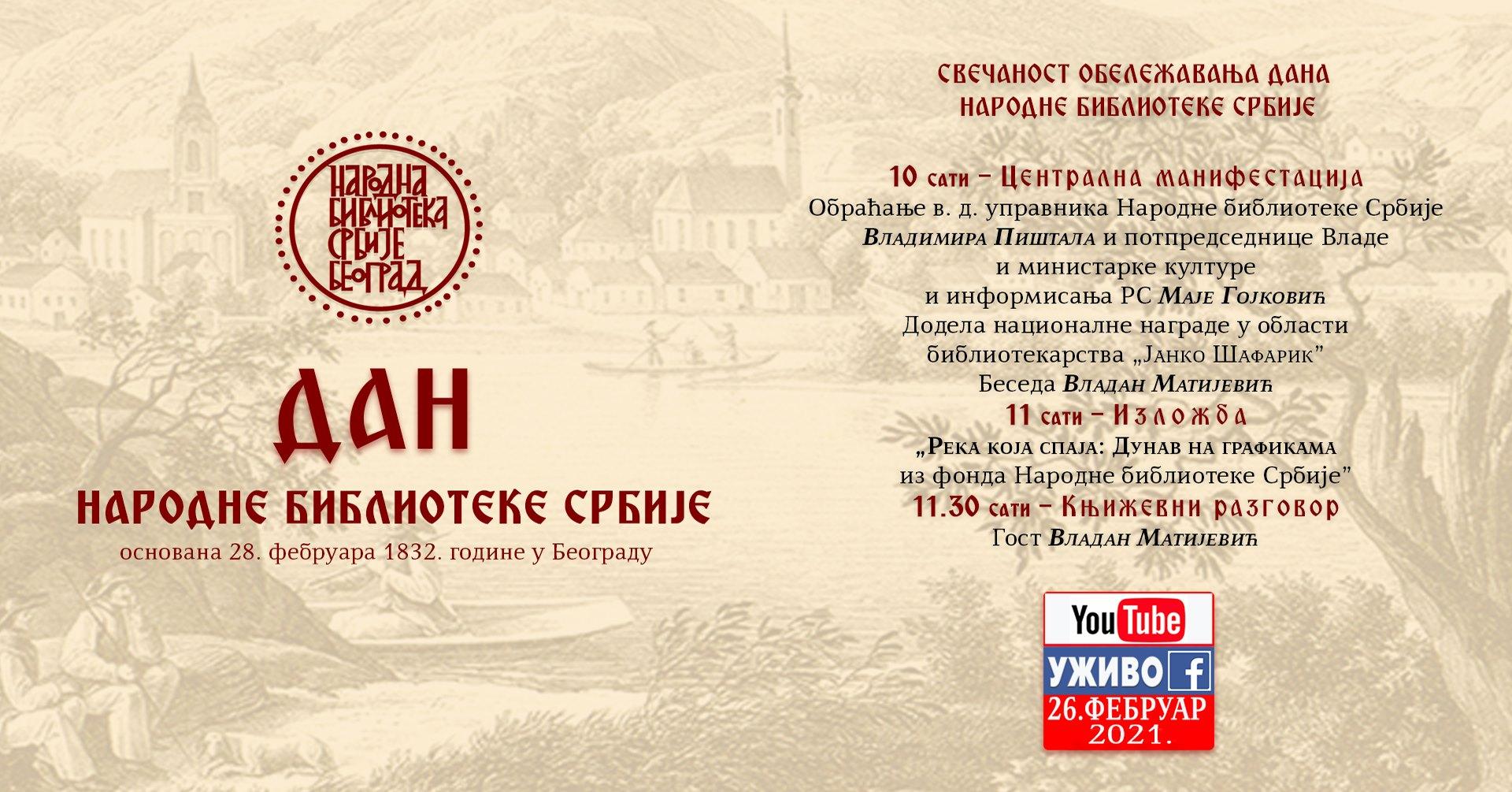 Дана Народне библиотеке Србије - Национални дан књиге