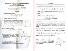 VII разред - задаци и решења